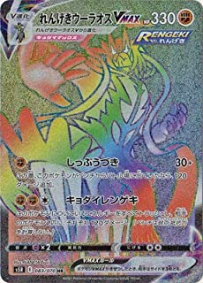 ポケモンカードゲーム PK-S5R-083 れんげきウーラオスVMAX HR