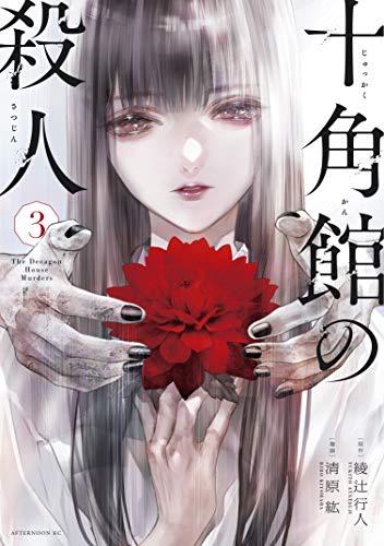 十角館の殺人(3) (アフタヌーンコミックス)