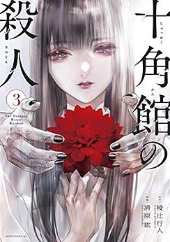 [綾辻行人, 清原紘]の十角館の殺人(3) (アフタヌーンコミックス)