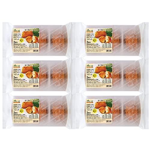オホーツク FOOD Lab 北海道コロッケ 本ズワイガニクリームコロッケ 3個180g×6 惣菜