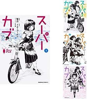 スーパーカブ [コミック] 1-4巻 新品セット