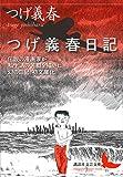 つげ義春日記 (講談社文芸文庫)