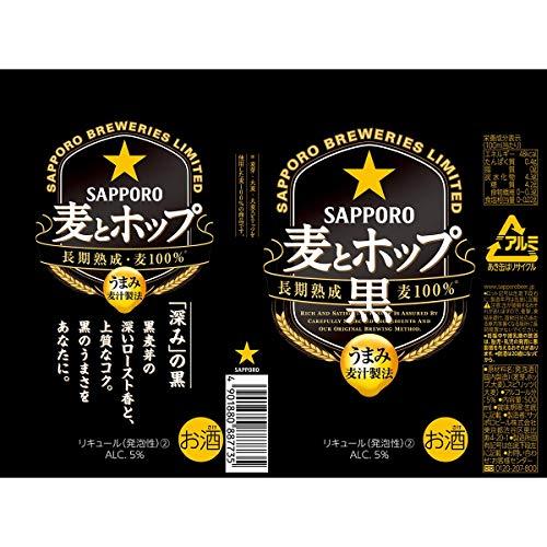 【新ジャンル】サッポロ麦とホップ<黒>[350ml×24本]