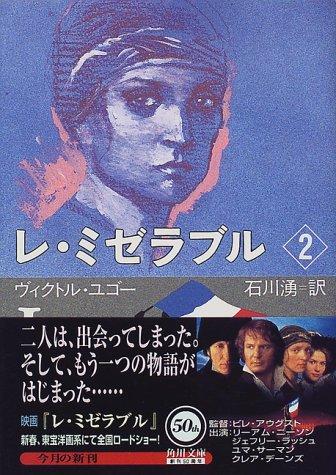 レ・ミゼラブル〈2〉 (角川文庫)の詳細を見る