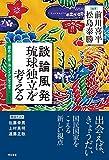 談論風発 琉球独立を考える――歴史・教育・法・アイデンティティ