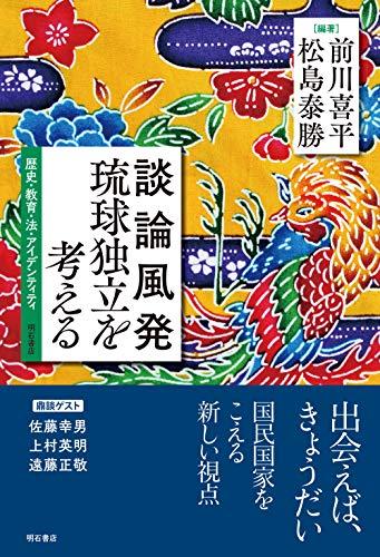 談論風発 琉球独立を考える――歴史・教育・法・アイデンティティの詳細を見る