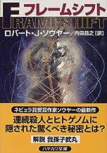 フレームシフト (ハヤカワ文庫SF)