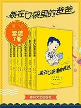 装在口袋里的爸爸 第一辑(套装7册,中国首位迪士尼签约作家杨鹏作品)