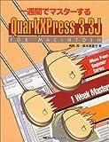 一週間でマスターするQuarkXPress 3.3J (Mac fan beginner series)