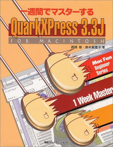 一週間でマスターするQuarkXPress 3.3J (Mac fan beginner series)の詳細を見る