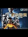 映画「未来警察 Future X-cops」(字幕版) 【TBSオンデマンド】