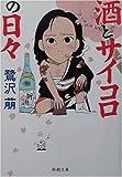 酒とサイコロの日々 (新潮文庫)