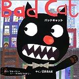 Bad Cat バッドキャット