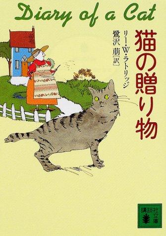 猫の贈り物 (講談社文庫)