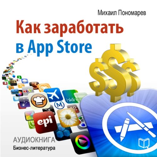 How to Make Money in the App Store (Russian Edition) Titelbild