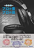 プロの音プロの技・令和版 〜ホームスタジオ制作する人みんなが知っておきたい基礎知識