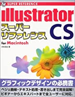 Illustrator CSスーパーリファレンスfor Macintosh (SUPER REFERENCE)