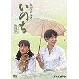 大河ドラマ いのち 総集編[DVD]