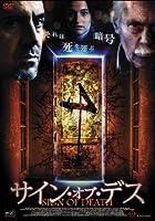 サイン・オブ・デス [DVD]