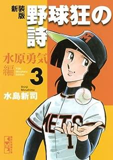 新装版 野球狂の詩 水原勇気編(3) (講談社漫画文庫)