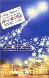 四つの愛の物語―クリスマス・ストーリー2003