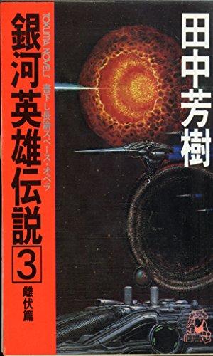 銀河英雄伝説 長篇スペース・オペラ (3) 雌伏篇 (トクマノベルズ)