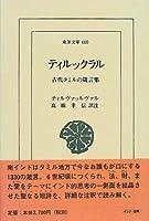 ティルックラル―古代タミルの箴言集 (東洋文庫 (660))