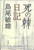 「死の棘」日記