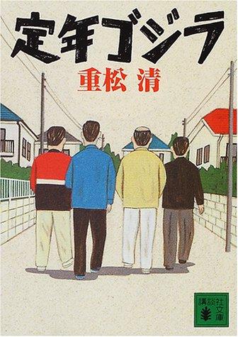 定年ゴジラ (講談社文庫) - 重松 清