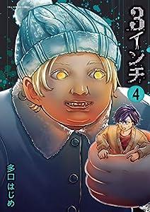 3インチ(4) (裏少年サンデーコミックス)
