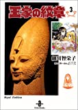 王家の紋章 3 (秋田文庫 17-3)
