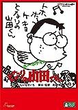 ホーホケキョ となりの山田くん[DVD]