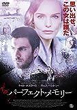 パーフェクト・メモリー [DVD] image