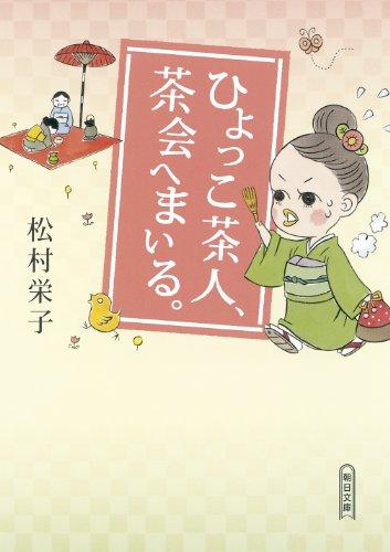 ひよっこ茶人、茶会へまいる。 (朝日文庫)
