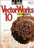 徹底解説VectorWorks 10 (基本編) (エクスナレッジムック―CAD徹底解説シリーズ)