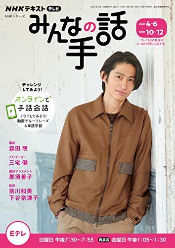 NHK みんなの手話 2021年 4月~6月/2021年10月~12月 [雑誌] (NHKテキスト)