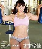 才木玲佳/マッスルエンジェル(Blu-ray)
