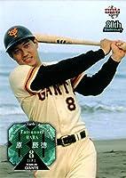 BBM2014 プロ野球80周年カード・打者編 レギュラーカード No.49 原辰徳