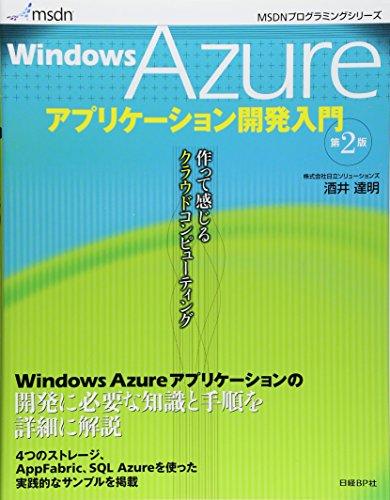 WINDOWS AZURE アプリケーション開発入門 第2版 (MSDNプログラミングシリーズ)
