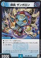 デュエルマスターズ DMRP15 67/95 戯具 ザンボロン (C コモン) 幻龍×凶襲ゲンムエンペラー!!! (DMRP-15)