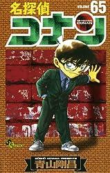 名探偵コナン65