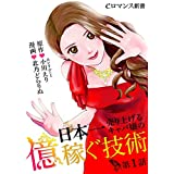 日本一売り上げるキャバ嬢の億稼ぐ技術【第1話】 (eロマンス新書)