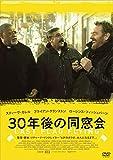 30年後の同窓会[DVD]