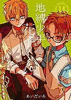 地縛少年 花子くん 14巻 (デジタル版Gファンタジーコミックス)