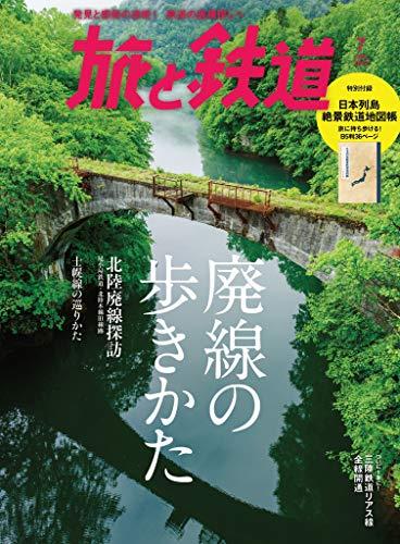 旅と鉄道 2019年7月号 廃線の歩きかた [雑誌]