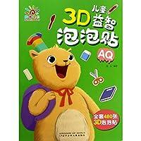 儿童3D益智泡泡贴(套装全4册)