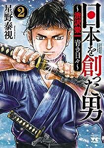 日本を創った男~渋沢栄一 青き日々~ 2 (ヤングチャンピオン・コミックス)