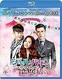 ジキルとハイドに恋した私 ~Hyde, Jekyll, Me~ BD-BOX1 (コンプリート・シンプルBD‐BOX6,000円シリーズ)(期間限定生産) [Blu-ray]