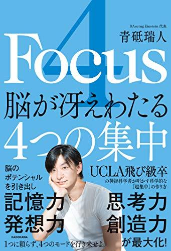 4 Focus 脳が冴えわたる4つの集中