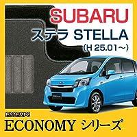 【ECONOMYシリーズ】SUBARU スバル ステラ STELLA フロアマット カーマット 自動車マット カーペット 車マット(H25.01~,LA110F) 4WD ブラック ab-suba-stella-25la4wd-dukebk